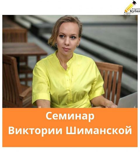 шиманская.jpg